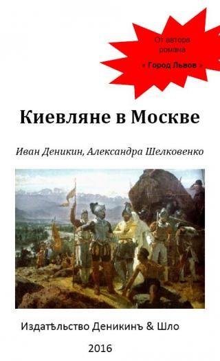 Киевляне в Москве