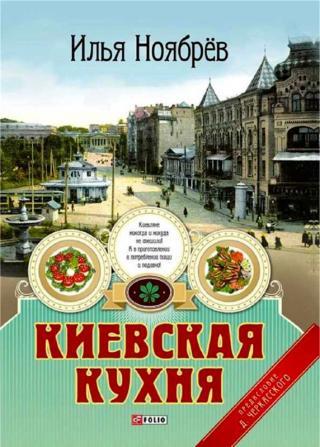 Киевская кухня [илл. Р. Сахалтуев]