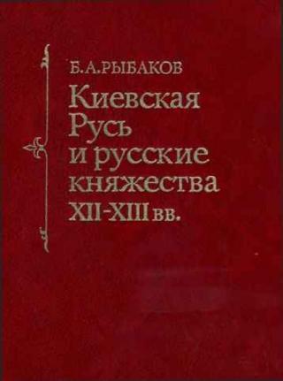 Киевская Русь и русские княжества XII -XIII вв.