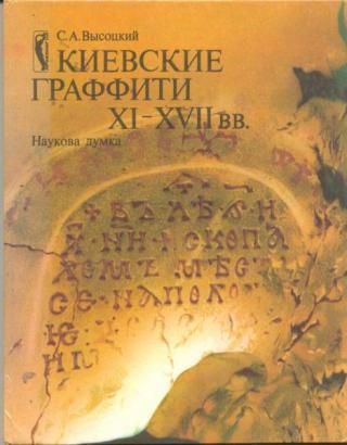 Киевские граффити XI-XVII вв