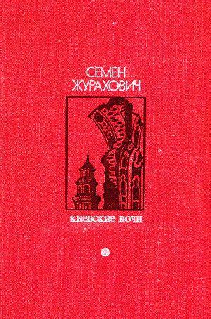 Киевские ночи (сборник)