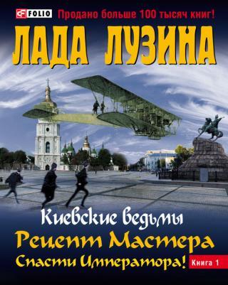 Киевские ведьмы Рецепт Мастера Спасти императора Книга 2
