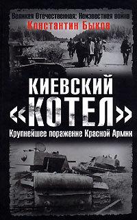 Киевский «котёл». Крупнейшее поражение Красной Армии