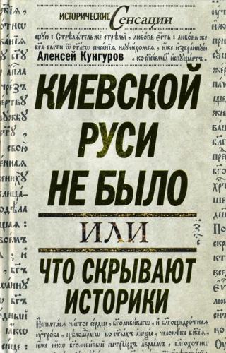 Киевской Руси не было [или Что скрывают историки]