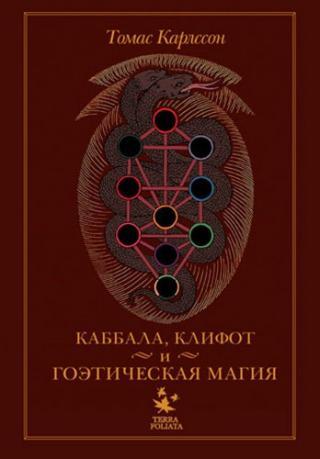Киффот и Гоэтическая магия