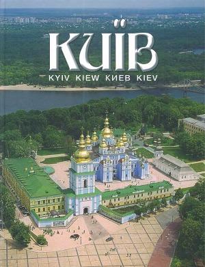 Київ. Фотоальбом