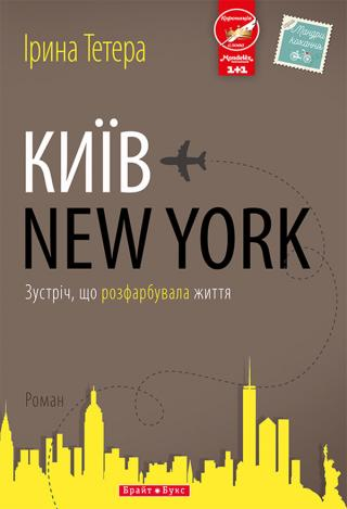 Київ — New York