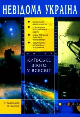 Київське вікно у Всесвіт