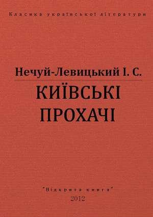 Київські прохачі