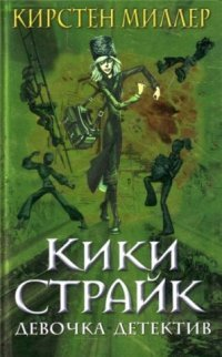 Кики Страйк— девочка-детектив