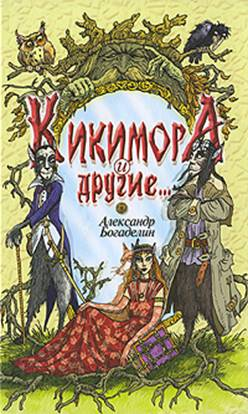 Кикимора и другие (Сказки-притчи)