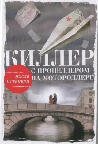 Книга Жизнь как она есть, или Счастье без компромиссов