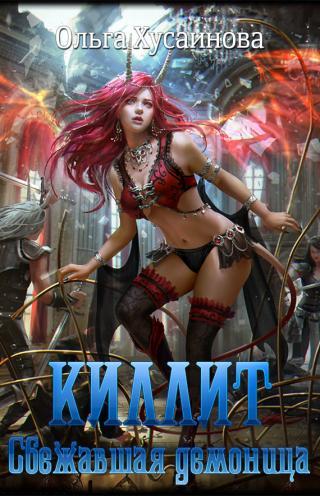 Киллит. Сбежавшая демоница (СИ)