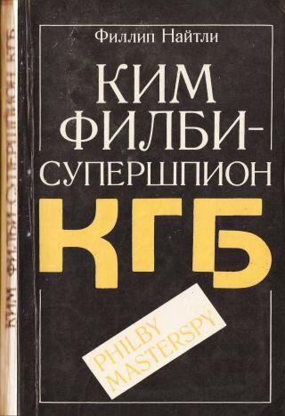Ким Филби - супершпион КГБ