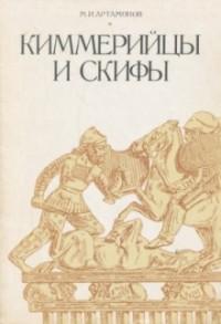 Киммерийцы и скифы (от появления на исторической арене до конца IV в. до н. э.)