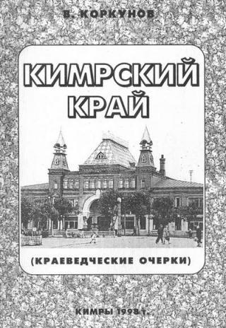 Кимрский край (краеведческие очерки)