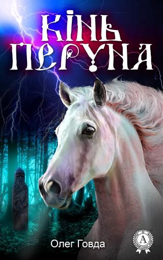 Кінь Перуна