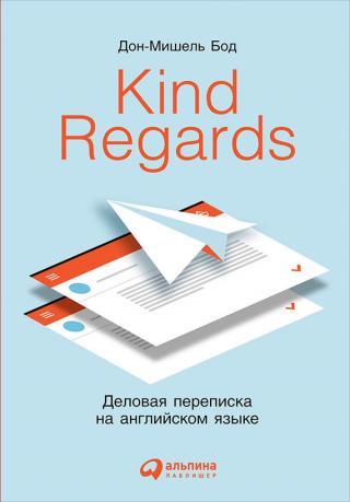Kind Regards [Деловая переписка на английском языке]