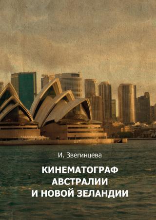 Кинематограф Австралии и Новой Зеландии