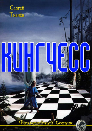 Кингчесс [си]