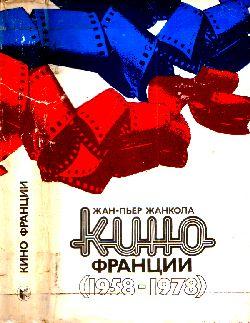 Кино Франции. Пятая республика (1958-1978)