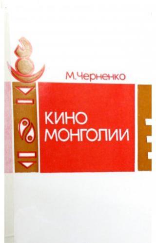 Кино Монголии