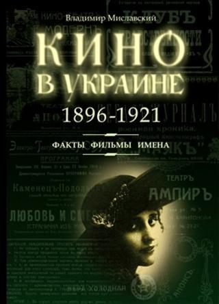 Кино в Украине. 1896-1921. Факты. Фильмы. Имена