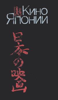 Кино Японии