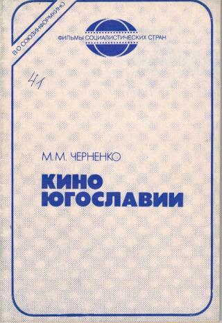 Кино Югославии
