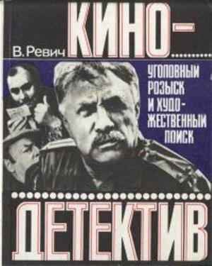 Кинодетектив. Уголовный розыск и художественный поиск
