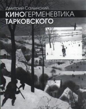 Киногерменевтика Тарковского