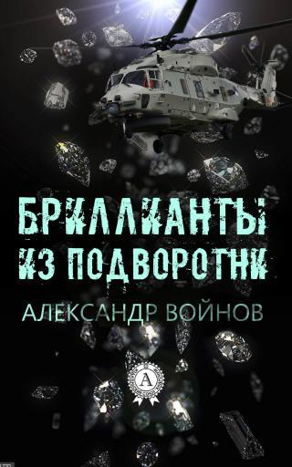 Киносценарий «Бриллианты из подворотни»