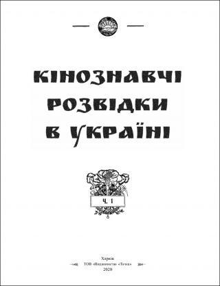 Кінознавчі розвідки в Україні (друга половина 1920-х - перша половина 1930-х рр.). Частина 1