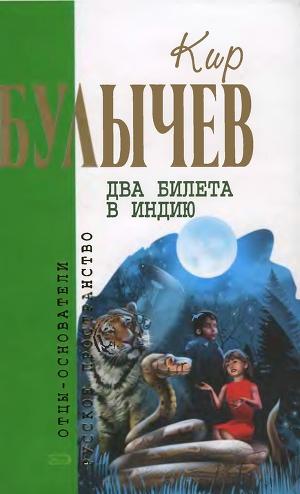 Кир Булычев. Собрание сочинений в 18 томах. Т.10