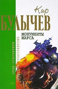 Кир Булычев. Собрание сочинений в 18 томах. Т.11
