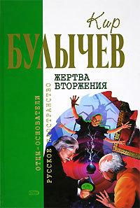 Кир Булычев. Собрание сочинений в 18 томах. Т.13