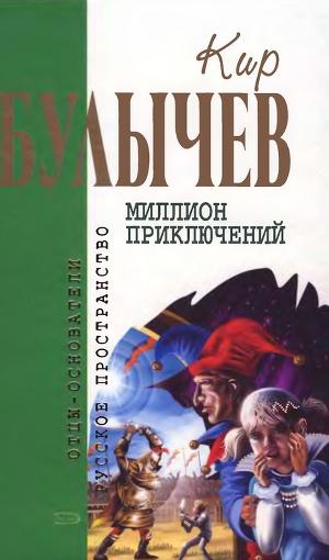 Кир Булычев. Собрание сочинений в 18 томах. Т.15