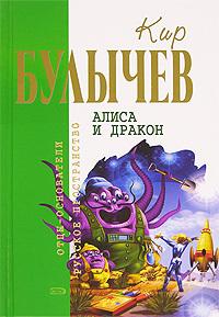 Кир Булычев. Собрание сочинений в 18 томах. Т.17
