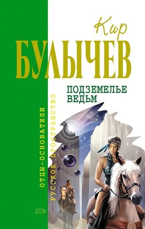 Кир Булычев. Собрание сочинений в 18 томах. Т.2