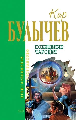 Кир Булычев. Собрание сочинений в 18 томах. Т.3