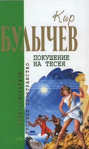 Кир Булычев. Собрание сочинений в 18 томах. Т.5