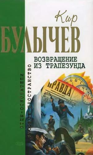 Кир Булычев. Собрание сочинений в 18 томах. Т.7