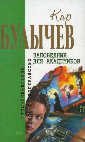 Кир Булычев. Собрание сочинений в 18 томах. Т.8