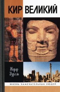 Кир Великий[Cyrus le Grand]