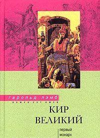 Кир Великий. Первый монарх