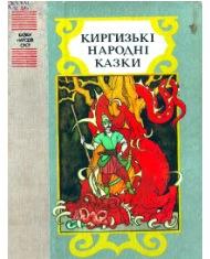 Киргизькі народні казки [укр.]