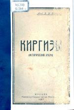 Киргизы. Исторический очерк