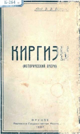 Киргизы. (Исторический очерк)