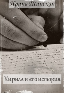 Кирилл и его история