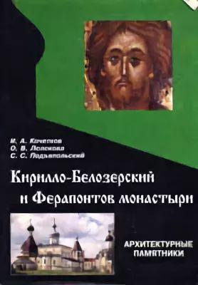 Кирилло-Белозерский и Ферапонтов монастыри